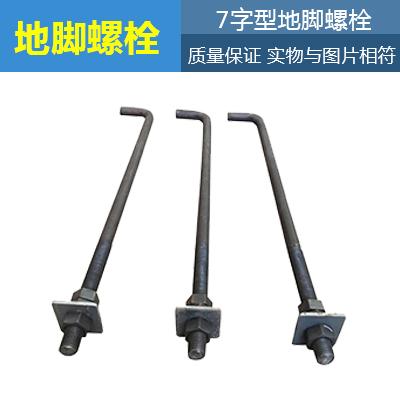 地脚螺栓-7字地脚螺