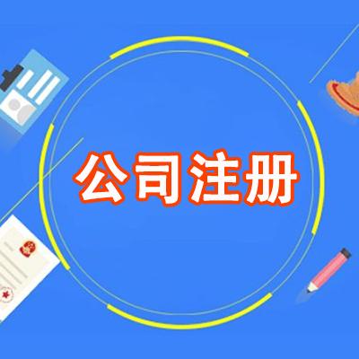 张家港公司注册