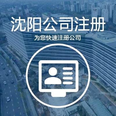 沈阳公司注册