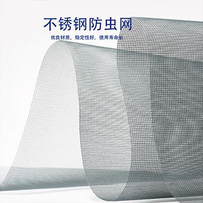 不锈钢防虫网