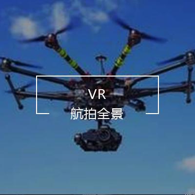 VR航拍全景