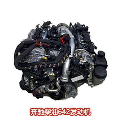 奔驰柴油642发动机
