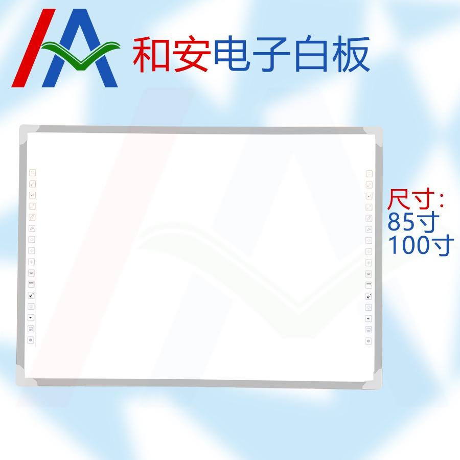 爱课博E60100电磁电子白板