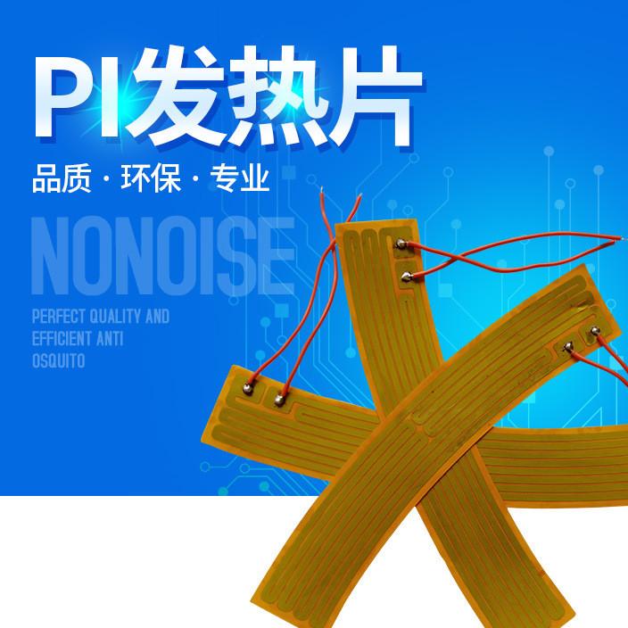 耐高压耐潮湿发热片 高低温PI电热片 抗老化韧度高性能稳定加热膜