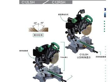 日本日立 电动工具 滑动式复合式介铝机 C12LSH(C12RSH)