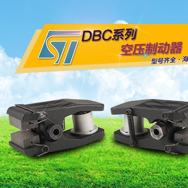 DBC系列mdash;空气制动器 型号齐全 海量现货 厂家直销