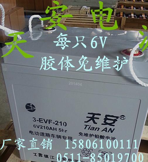 厂家生产6V动力道路车辆专用胶体铅酸免维护蓄电池电瓶210ah