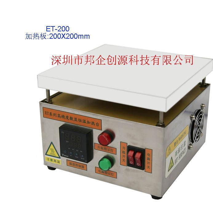 恒温焊接加热台/精密微控恒温加热台/工业电炉/电热板ET-100