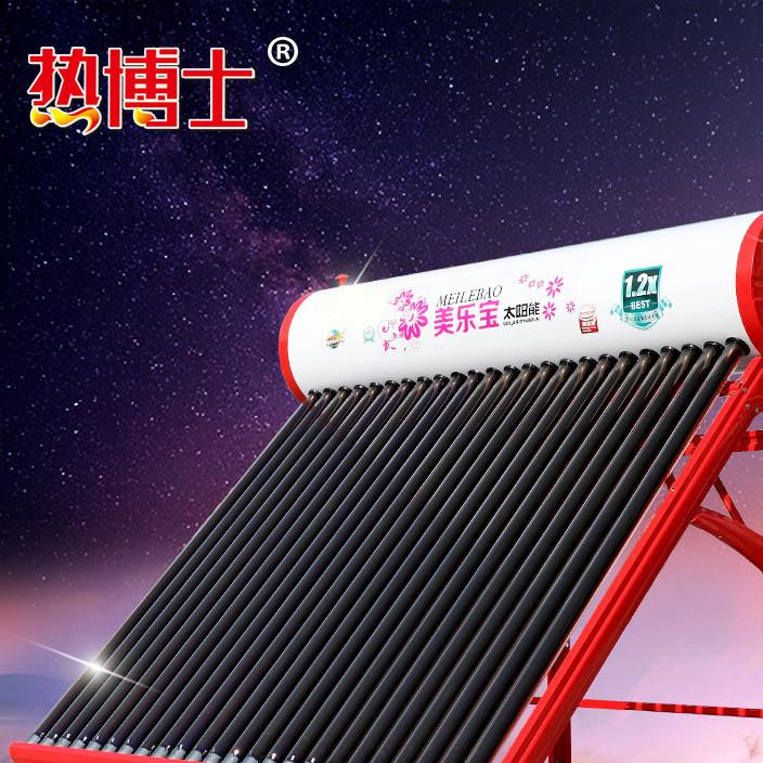 厂家直供 美乐宝简易节能太阳能热水器 保温太阳能热水器