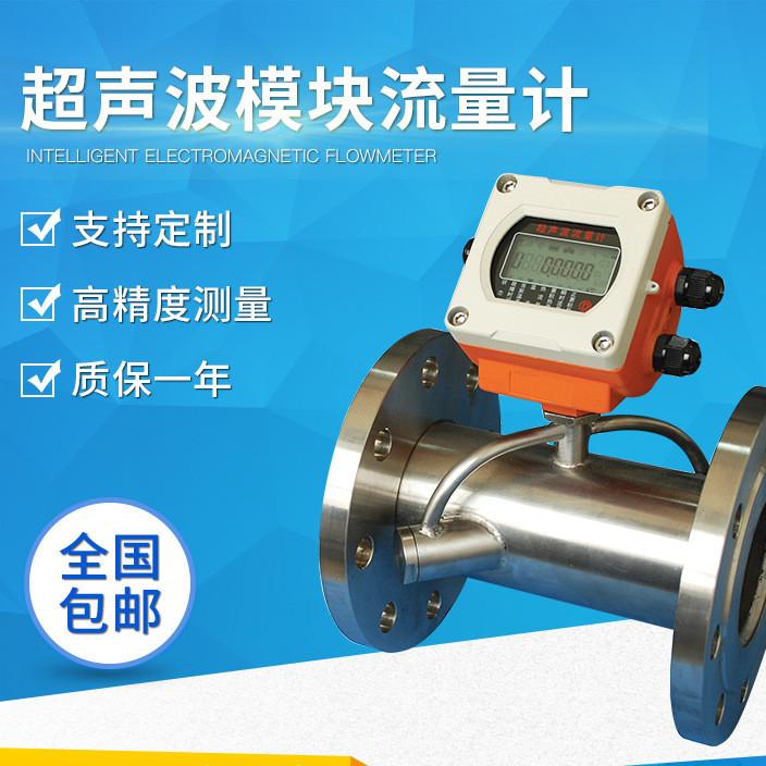管道式超声波热量表 超声波热计量表热量表 管道式流量计