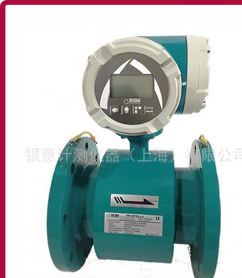 SGM SHA合资品牌高精度一体式智能电磁流量计供水污水用流量计