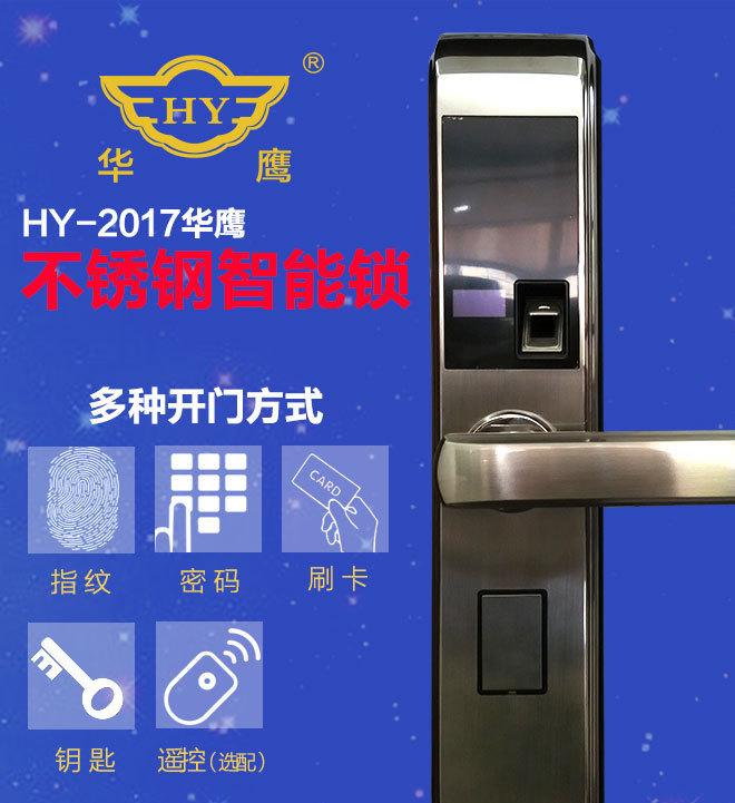 HY2017华鹰不锈钢智能指纹锁 家用防盗智能门锁 密码锁 卡片锁