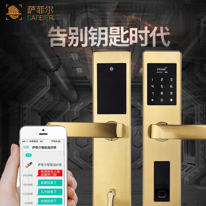 萨菲尔智能锁 防盗门不锈钢指纹密码锁 半导体指纹头指纹锁 OEM