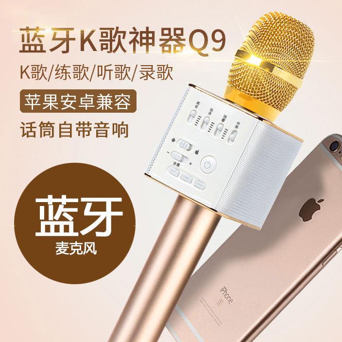 q9麦克风话筒无线蓝牙手机K歌神器