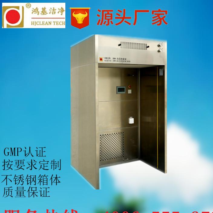 厂家直销不锈钢负压称量室 无尘车间 洁净室称量罩 净化设备