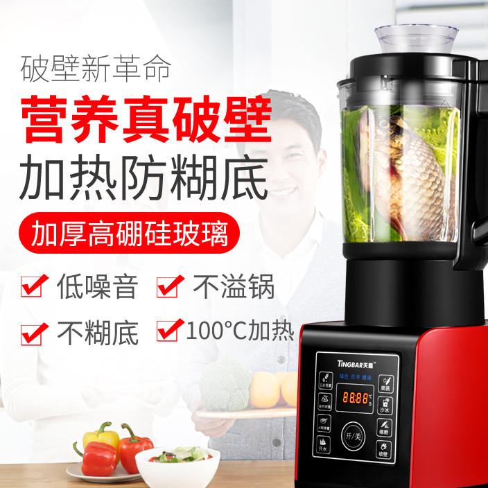 工厂一件代发 破壁机加热全自动绞肉多功能料理榨汁无渣豆浆机
