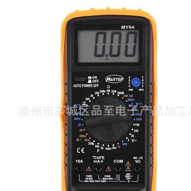 高品质MY64大屏幕数字万用表多功能MY-64带测温度频率测试多用表