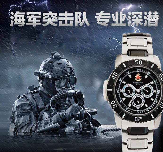 亮剑光驱动潜水表海军户外运动手表防水200m男士钢带夜光060T-H