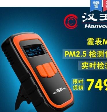 汉王PM2.5检测仪器 霾表M1手持式家用 空气质量雾霾检测仪器