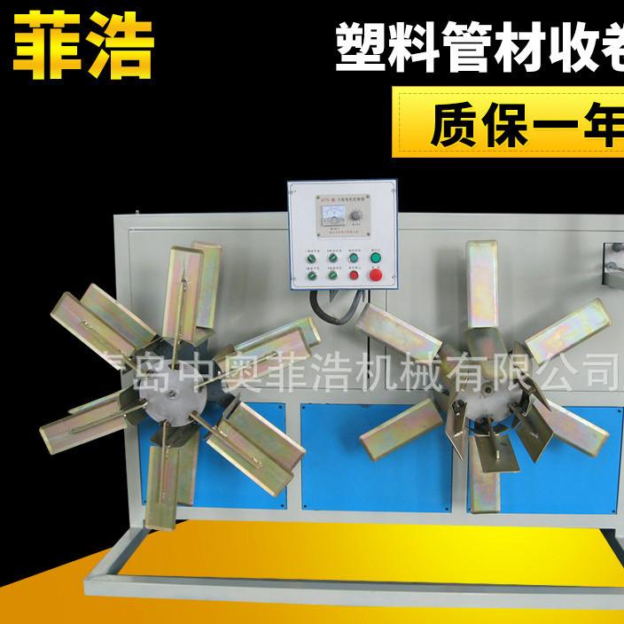 塑料管材双盘收卷机 塑机辅机PE管材盘管机 双工位自动收卷机