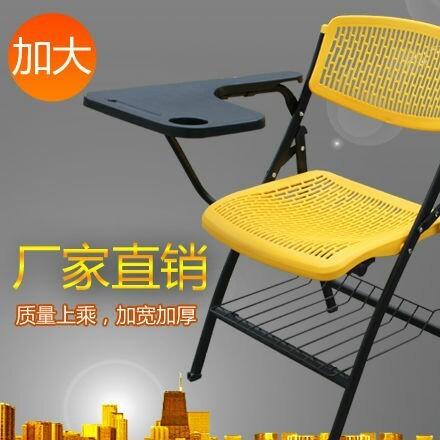 培训椅会议椅 折叠办公椅家用电脑椅简约会议室椅子写字板椅
