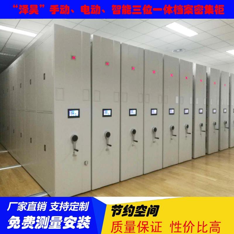 定制批发厂家-密集柜安装方法-密集柜维修 档案密集柜 智能密集柜