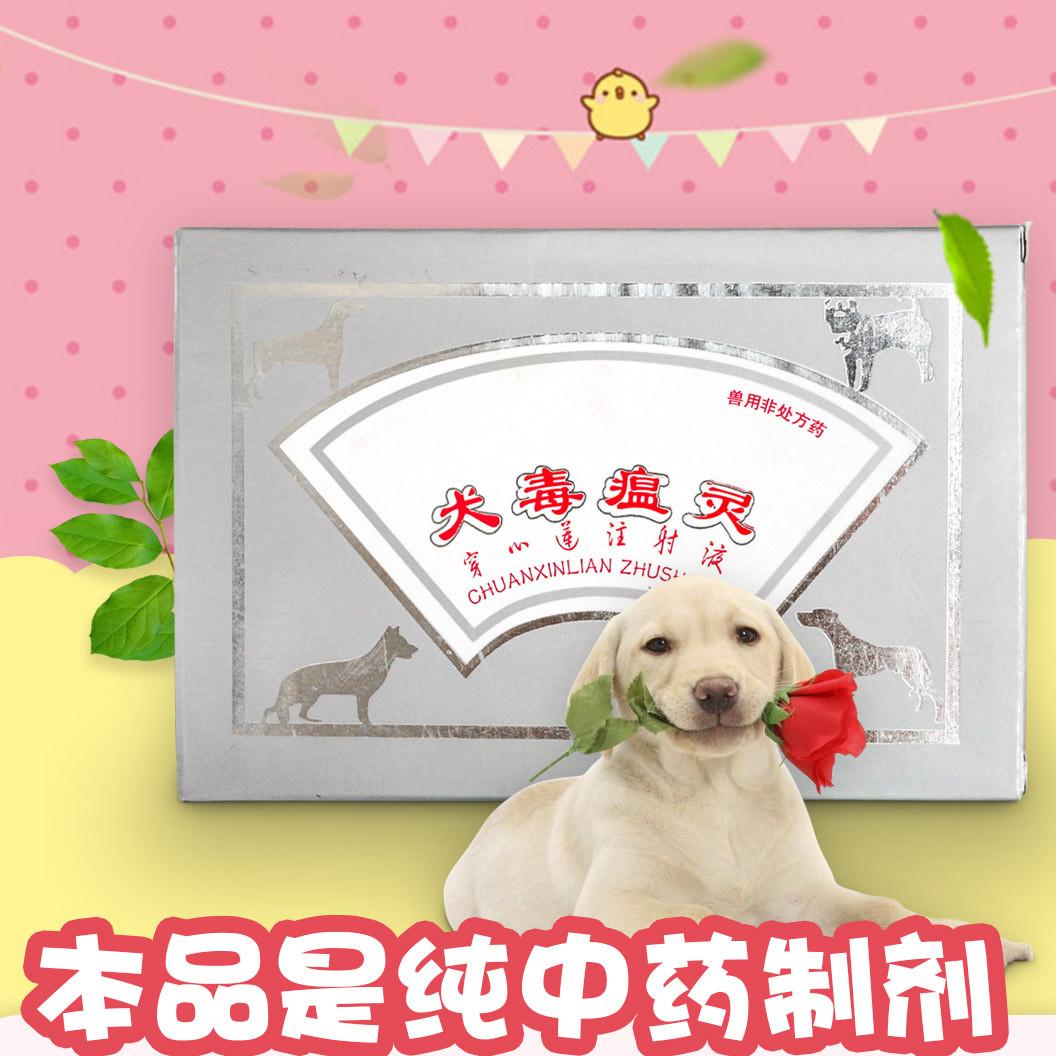 犬毒瘟灵纯中药制剂用于病犬精神沉郁食欲废绝呕吐病犬神经病症等