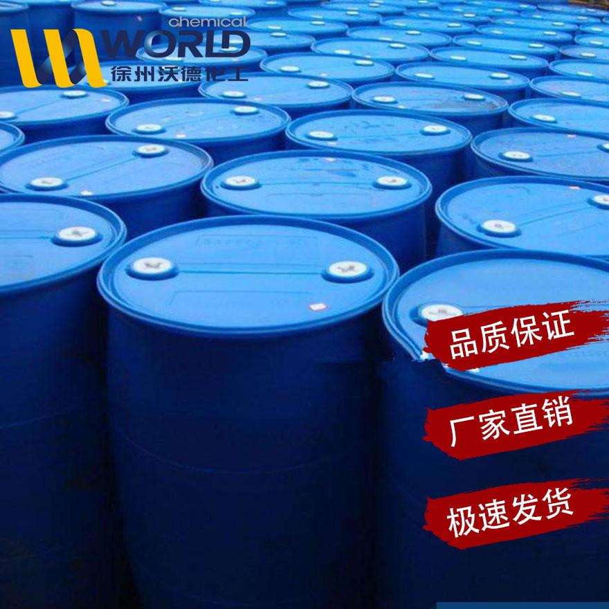 徐州新沂宿州优质生产涂料、油墨、萃取剂、气溶胶剂 异丙醇99.9%
