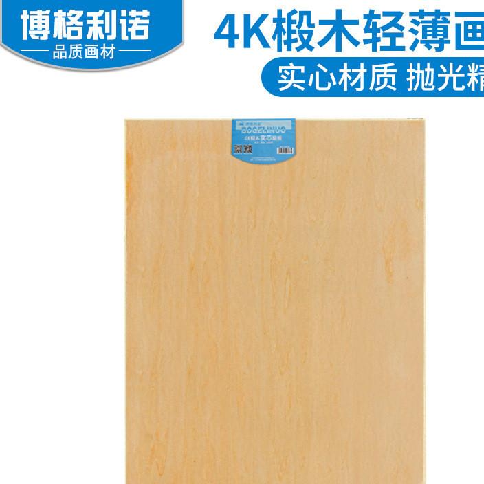 博格利诺4K画板 超薄椴木画板 素描美术画板素描画板 写生绘画板