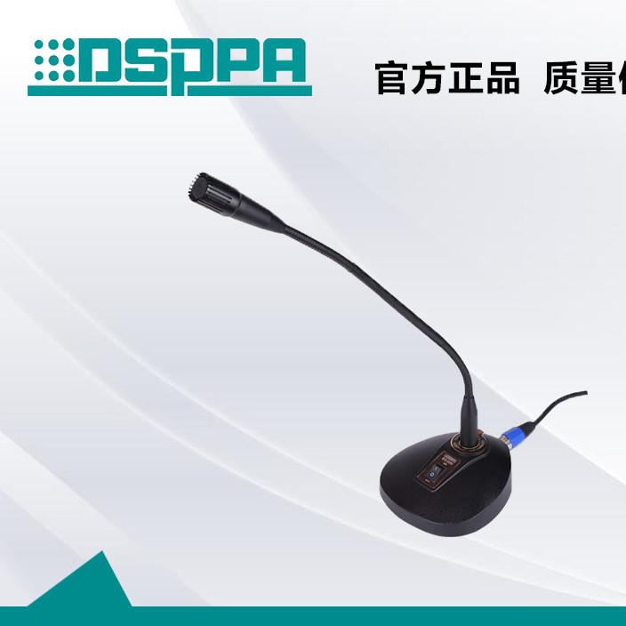 DSPPA 迪士普公共广播 EC200 话筒
