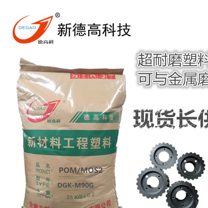 工厂生产 增强耐磨POM/MOS2塑料粒子 加纤 耐刮擦 改性工程塑料