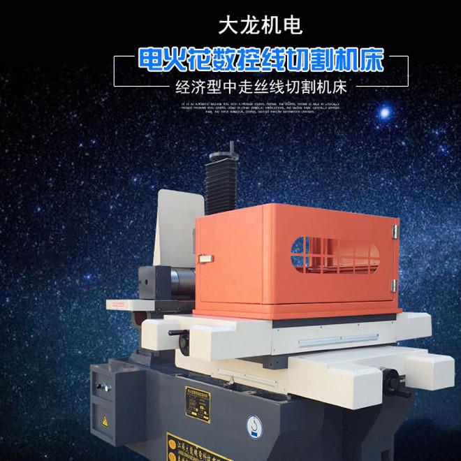 厂家直销 DK77系列电火花中走丝线切割 经济型线切割机床厂