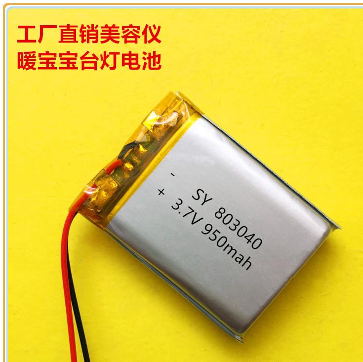 直销3.7V聚合物锂电池803040/950MAH富氢杯 暖手宝 美容仪锂电池