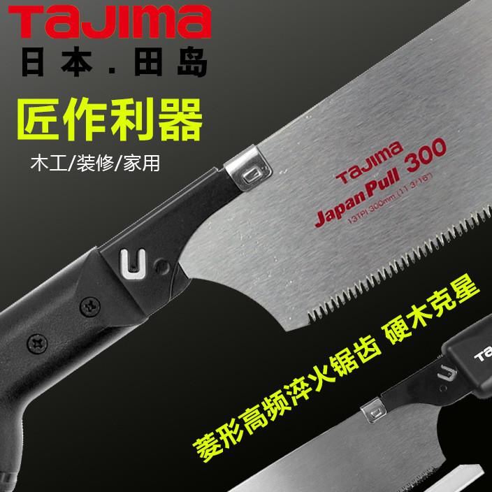 批发tajima田岛日本手锯3倍速手板锯木工园林手工锯子木工工具