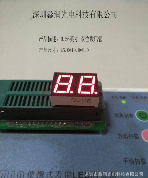 数码管 0.56quot;双位 红光 LED数码管 XR-S5621AR