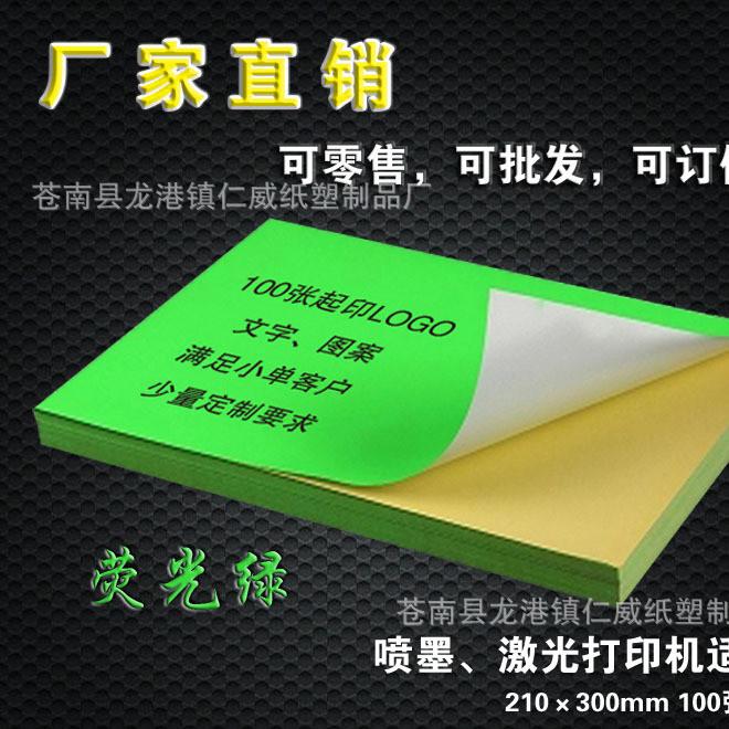 供应荧光绿色不干胶 定制A4彩色印刷不干胶 不干胶标签纸打印定做