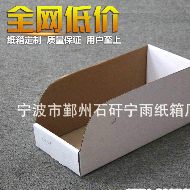 工厂定制定做三层瓦楞纸箱 通用礼品彩色展示异形纸箱 批发生产