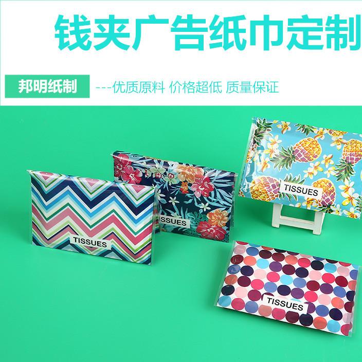 厂家订制荷包式广告纸巾 钱夹式纸巾 餐巾纸 方巾印刷烟盒式纸巾