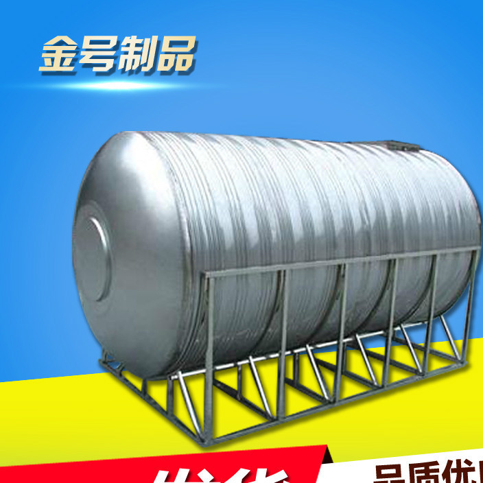 广东金号空气能水箱 宾馆保温水箱 304不锈钢水箱定做