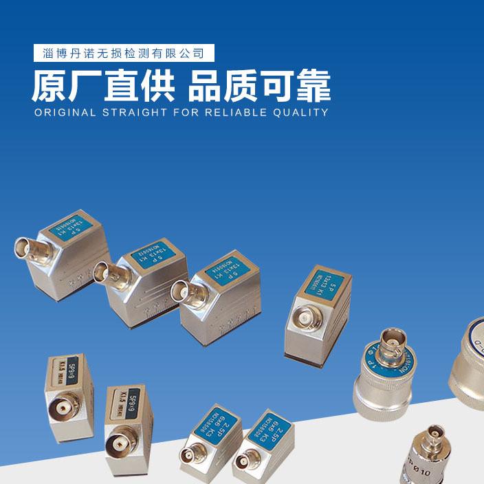 超声波直探头斜探头厂家供应小径管检测探头 丹诺无损检测设备