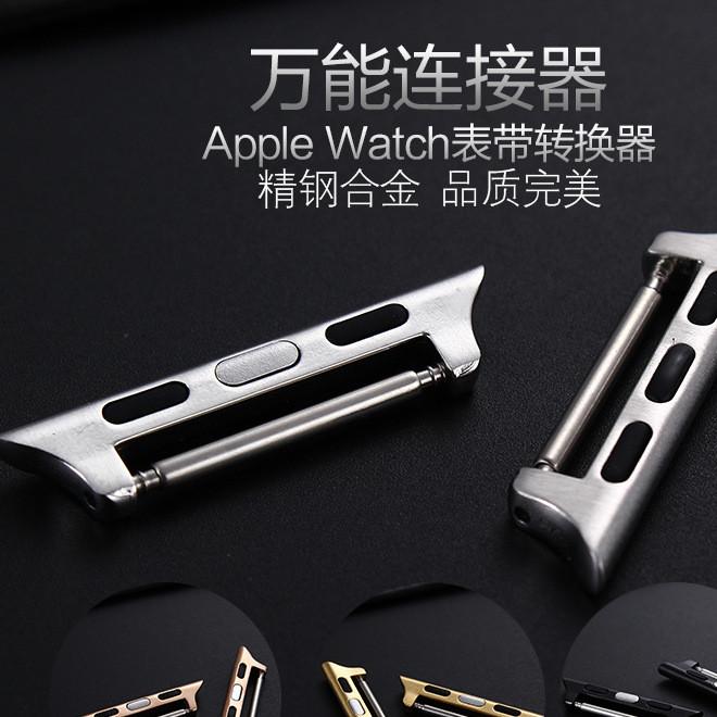 苹果Apple Watch表带转换器 生耳款连接器 苹果手表表带扣