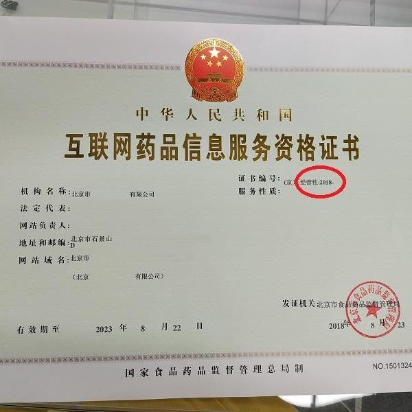 互联网药品信息服务许可证办理时间费用只限北京
