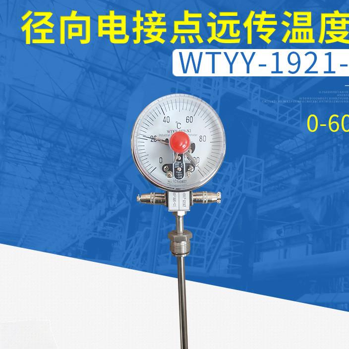 径向电接点远传温度计 径向型双金属温度计 电接点压力式温度计