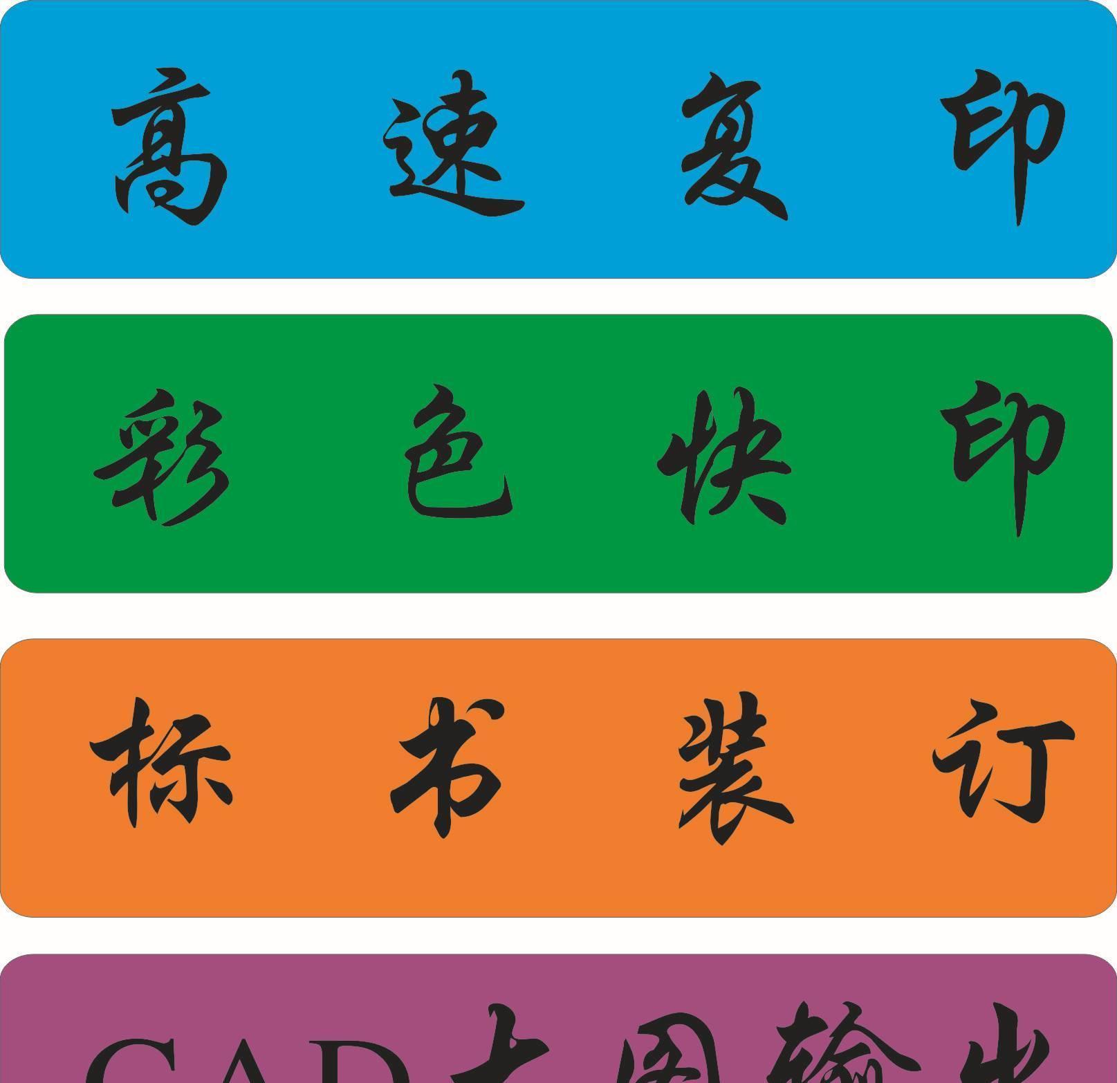深圳市宝安标书装订福永沙井CAD打印工程图复印扫描归档