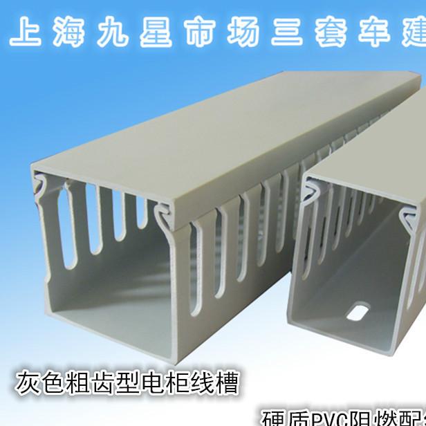 4565绝缘线槽PVC灰色配电柜线槽配电箱阻燃线槽布线槽行线槽