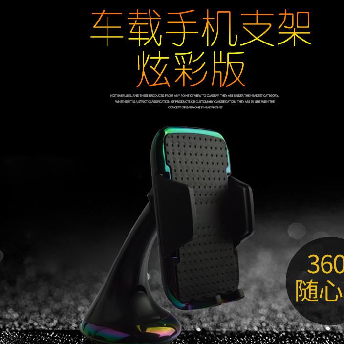 厂家直销车载手机支架挡风玻璃吸盘式多功能通用型可定制电镀彩色