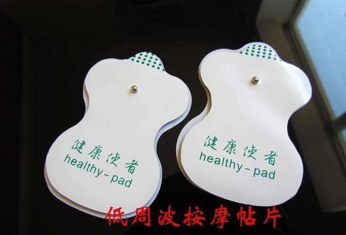 家用数码经络通治 理疗仪电极片 按摩硅胶粘贴片配件