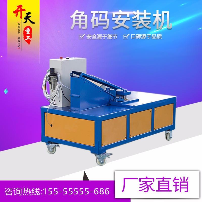 KTZG 角码安装机气动 共板法兰风管自动角码装订机 压码装配机设备