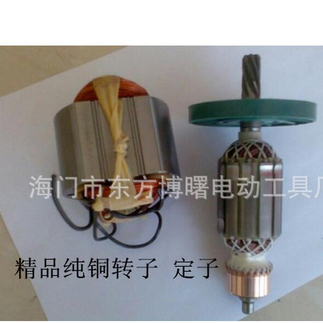 厂家供应 电机转子定子 电动工具定转子电机配件
