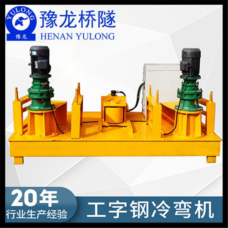 云南工字钢弯拱机 工字钢冷弯机 数控冷弯机 大型生产基地
